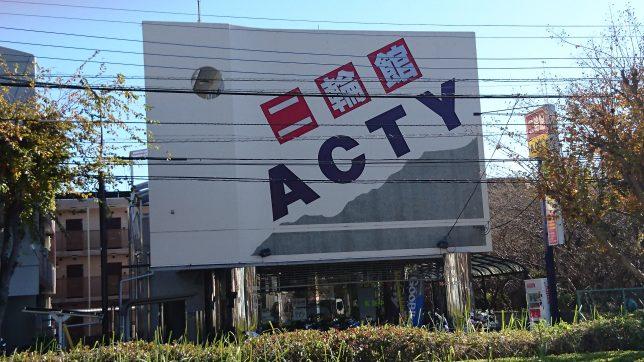 二輪館ACTYの写真