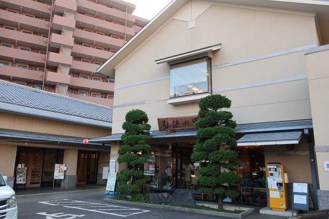弘法の湯の建物