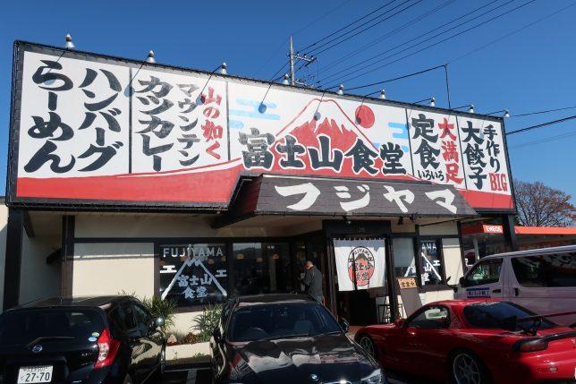 富士山食堂の外観
